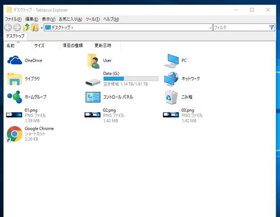 how_to_install_tablacus_explorer_06_1601206