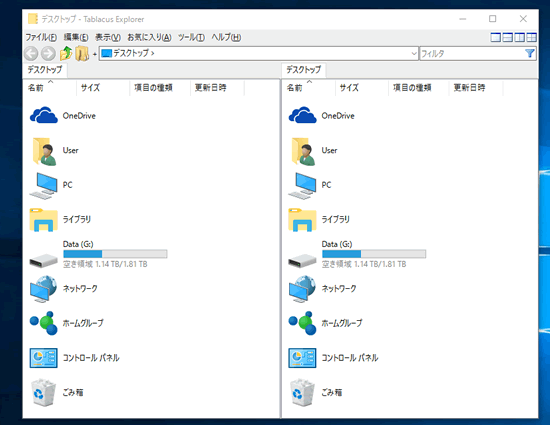 tablacus_explorer_addons_window_split_06_1601206