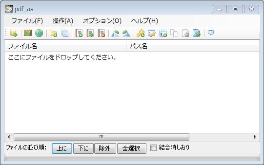 pdf 結合 無料 mac