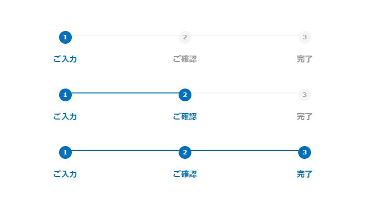 フォームのステップ CSSデザインサンプル