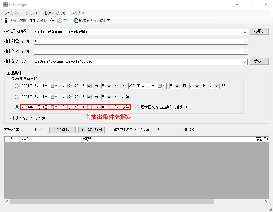 csfilecopy_210804_02