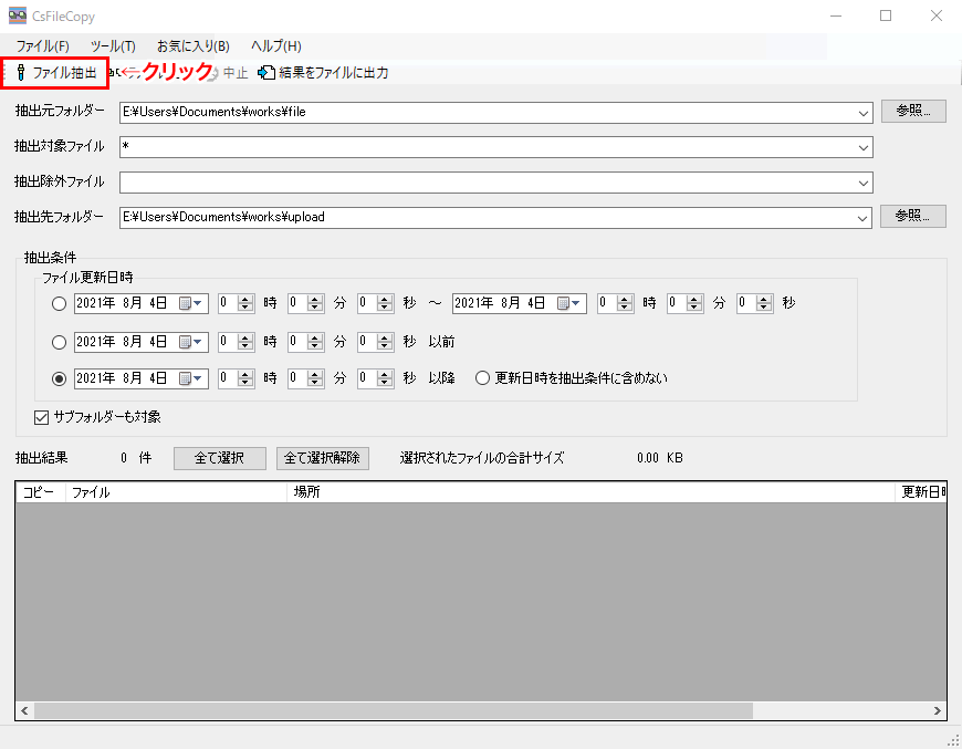 csfilecopy_210804_03