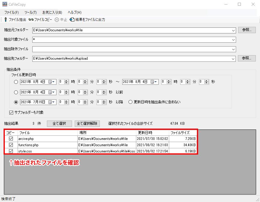 csfilecopy_210804_04