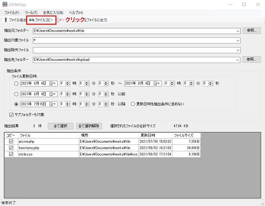 csfilecopy_210804_05