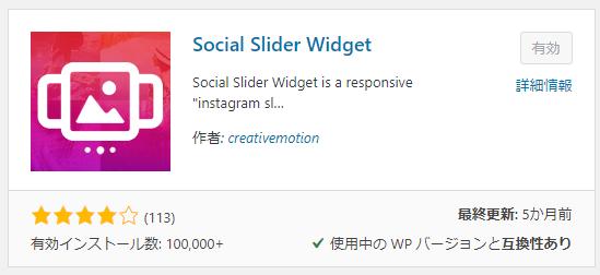 social_slider_widget_210914_01